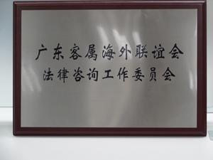 法律咨询工作委员会